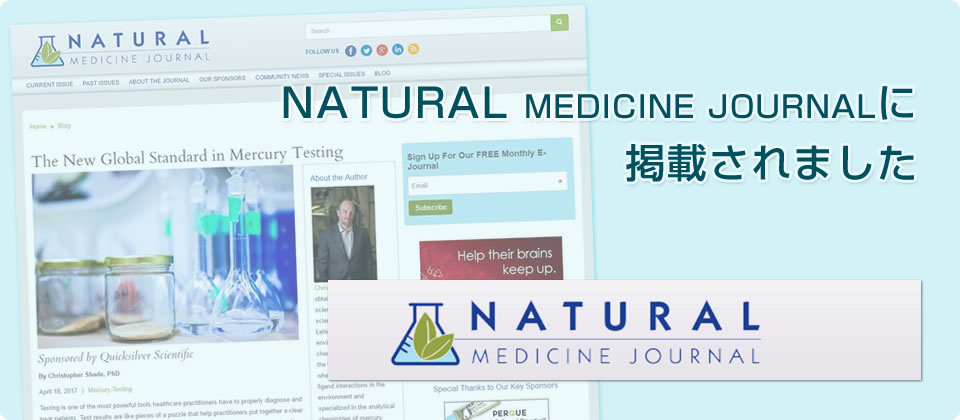 NATURAL MEDICINE JOURNALに 掲載されました